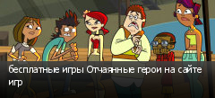 бесплатные игры Отчаянные герои на сайте игр
