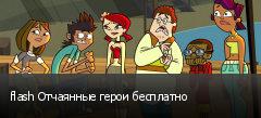 flash Отчаянные герои бесплатно