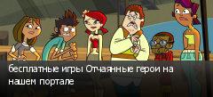 бесплатные игры Отчаянные герои на нашем портале