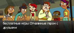 бесплатные игры Отчаянные герои с друзьями