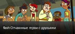 flash Отчаянные герои с друзьями