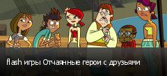 flash игры Отчаянные герои с друзьями