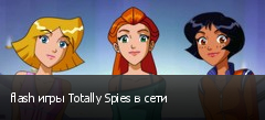 flash игры Totally Spies в сети