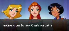 любые игры Тотали Спайс на сайте