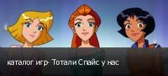 каталог игр- Тотали Спайс у нас