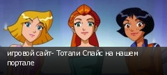 игровой сайт- Тотали Спайс на нашем портале