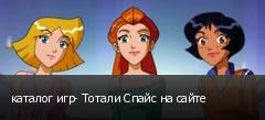 каталог игр- Тотали Спайс на сайте