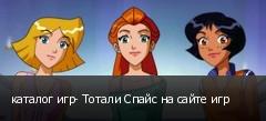 каталог игр- Тотали Спайс на сайте игр