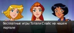 бесплатные игры Тотали Спайс на нашем портале