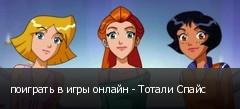 поиграть в игры онлайн - Тотали Спайс