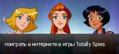 поиграть в интернете в игры Totally Spies