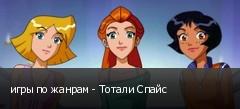 игры по жанрам - Тотали Спайс
