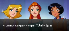 ���� �� ������ - ���� Totally Spies