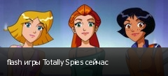 flash игры Totally Spies сейчас
