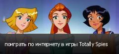 поиграть по интернету в игры Totally Spies