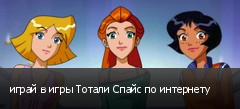 играй в игры Тотали Спайс по интернету