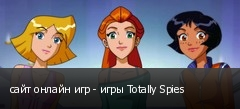 сайт онлайн игр - игры Totally Spies