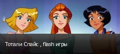 Тотали Спайс , flash игры