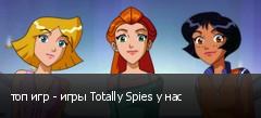 топ игр - игры Totally Spies у нас