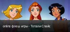 online флеш игры - Тотали Спайс