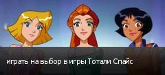 играть на выбор в игры Тотали Спайс