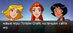 новые игры Тотали Спайс на лучшем сайте игр