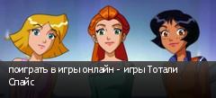 поиграть в игры онлайн - игры Тотали Спайс