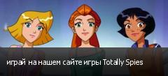играй на нашем сайте игры Totally Spies