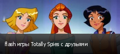 flash игры Totally Spies с друзьями