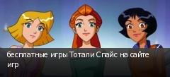 бесплатные игры Тотали Спайс на сайте игр