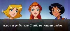 поиск игр- Тотали Спайс на нашем сайте