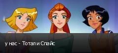 у нас - Тотали Спайс
