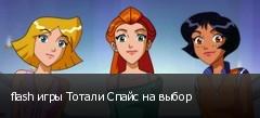 flash игры Тотали Спайс на выбор