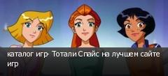 каталог игр- Тотали Спайс на лучшем сайте игр