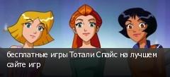 бесплатные игры Тотали Спайс на лучшем сайте игр