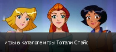 игры в каталоге игры Тотали Спайс