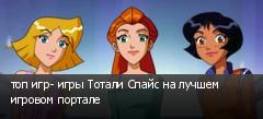 топ игр- игры Тотали Спайс на лучшем игровом портале