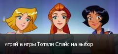 играй в игры Тотали Спайс на выбор