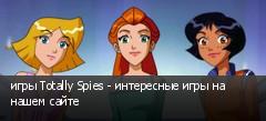 игры Totally Spies - интересные игры на нашем сайте