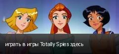 играть в игры Totally Spies здесь