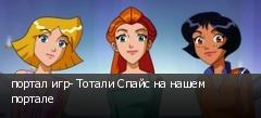 портал игр- Тотали Спайс на нашем портале