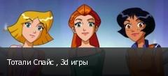 Тотали Спайс , 3d игры