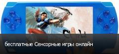 бесплатные Сенсорные игры онлайн