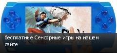 бесплатные Сенсорные игры на нашем сайте