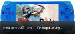 клевые онлайн игры - Сенсорные игры