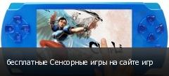 бесплатные Сенсорные игры на сайте игр