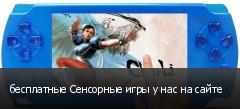 бесплатные Сенсорные игры у нас на сайте