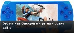 бесплатные Сенсорные игры на игровом сайте