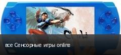 все Сенсорные игры online