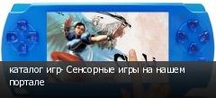 каталог игр- Сенсорные игры на нашем портале